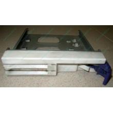 Салазки RID014020 для SCSI HDD (Армавир)