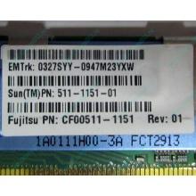 Серверная память SUN (FRU PN 511-1151-01) 2Gb DDR2 ECC FB в Армавире, память для сервера SUN FRU P/N 511-1151 (Fujitsu CF00511-1151) - Армавир